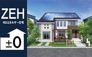 ZEH(ゼロ・エネルギー・ハウス)サポートサービス